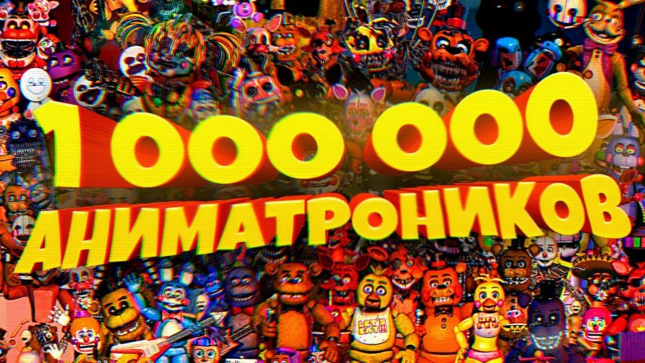 FNAF МИЛЛИОН АНИМАТРОНИКОВ в ПИЦЦЕРИИ !!!