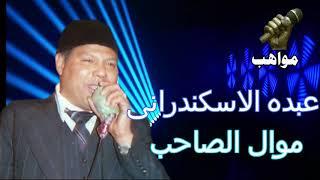 عبده الاسكندرانى موال الصاحب