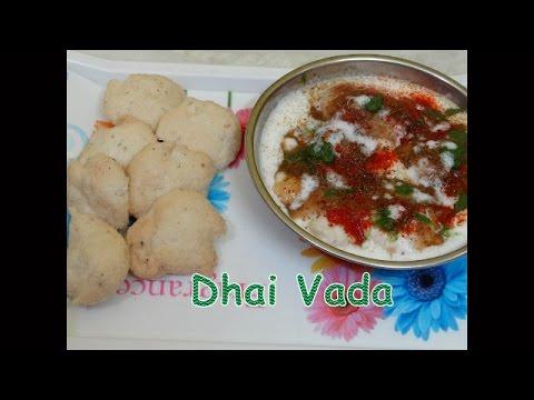 Dhai Vada  recipe in hindi
