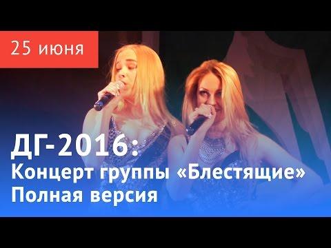 ДГ 2016 концерт группы «Блестящие»  Полная версия