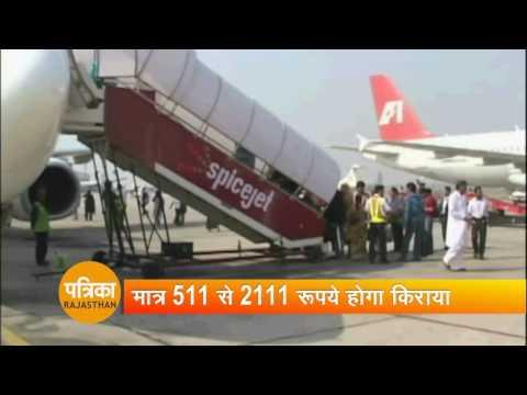 Spicejet Airline Fare
