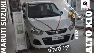 Maruti Suzuki Alto K10 vxi 2018 edition with LED drl | detailed review | features | price !!!