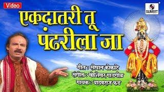 Ekda Tari Tu Pandharila Ja Shree Vitthal Bhaktigeet Song Sumeet Music