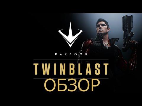 видео: paragon - Обзор Героя - ТвинБласт (twinblast)