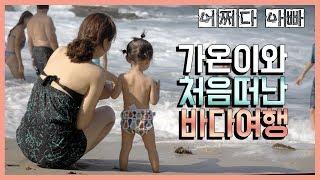 [가온 507일+임신 11주] 가온이와 처음떠난 바다여…