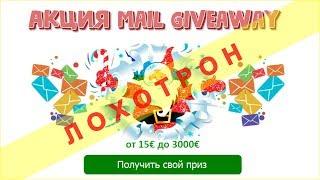 Компания Mail Giveaway и акция Happy E mail или отзывы о лохотроне