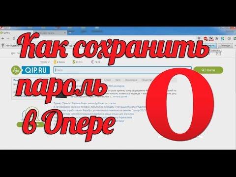 Как сохранить пароль в опере - Сохранить пароли в Опера