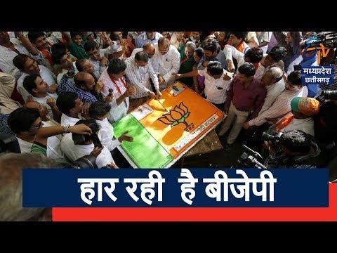 सत्ता का सेमीफाइनल | Madhya Pradesh निकाय चुनाव नतीजे, बीजेपी के लिए 'खतरे की घंटी '?