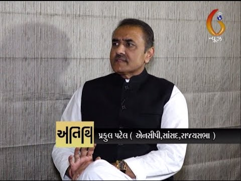 ATITHI - Exclusive interview with Mr. Praful Patel (MP NCP)