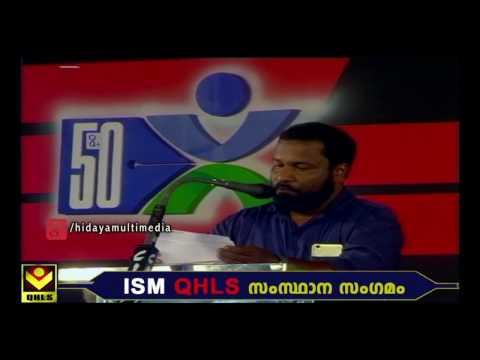 ISM QHLS 2016 സംസ്ഥാന സംഗമം | ഷിബു ബാബു | ആലപ്പുഴ