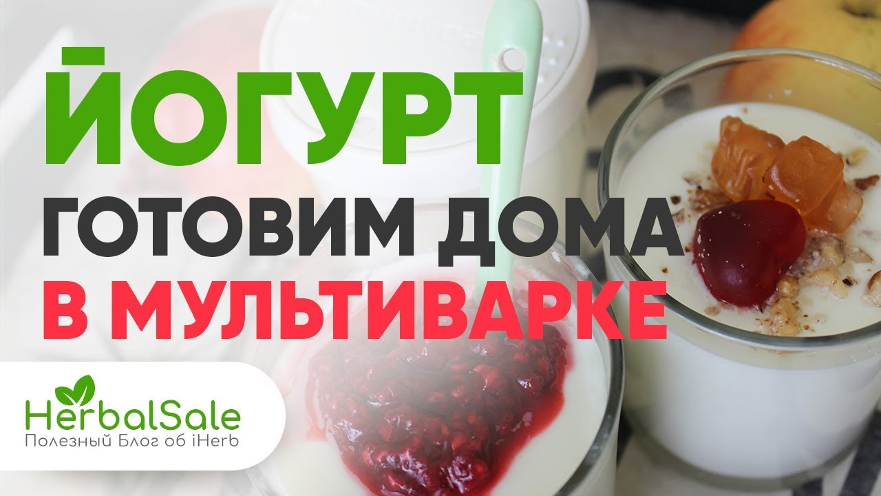 Как правильно сделать йогурт фото 565