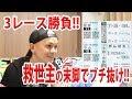 【競馬実践】お家で3レース勝負!! / セントライト記念 / 2017.9.18【わさお】