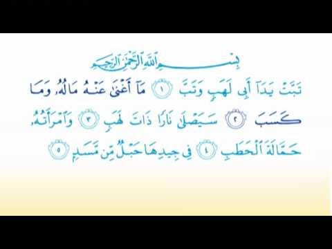 Surat Al-Masadd 111 سورة المسد - Children Memorise - kids Learning quran