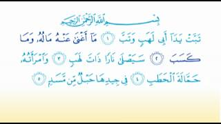 Surat Al-Masadd 111 سورة المسد - Children Memorise - kids Learning quran