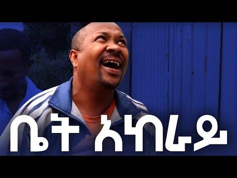 New Ethiopian Comedy sew lemin- bete akeraye