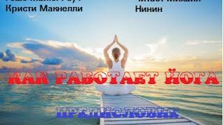 Как работает йога. Исцеление и самоисцеление с помощью йога-сутры