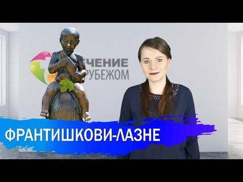 СПА-КУРОРТЫ ЧЕХИИ | ФРАНТИШКОВЫ ЛАЗНИ