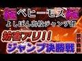【モンハンワールド】 極ベヒーモスジャンプ王決定戦 【MHW】