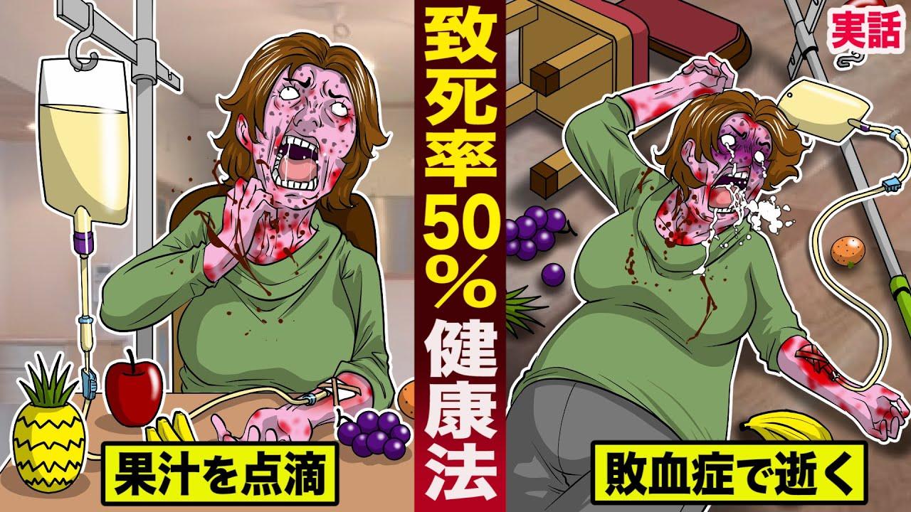 【実話】致死率50%の健康法。フルーツジュースを点滴して...敗血症で逝く。