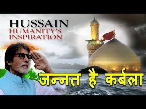 KBC Question About Imam Hussain Ibne Ali a.s On Kaun Banega Crorepati   Labbayka Ya Husain a.s 🚩