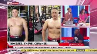 Флекс Уиллер о Виталии Сиротинине)))