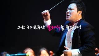 개그맨 김현철지휘 유쾌한오케스트라 하이라이트