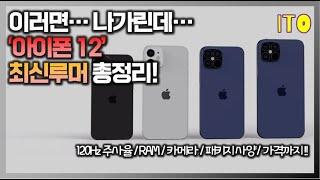 또 존버?! 실망스러운 아이폰12 최신 루머 총정리 (램/주사율/카메라/패키지/가격까지)