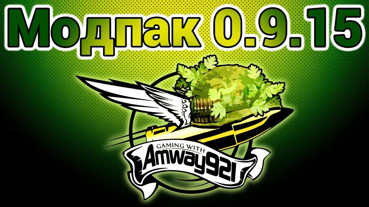 Amway921 модпак скачать