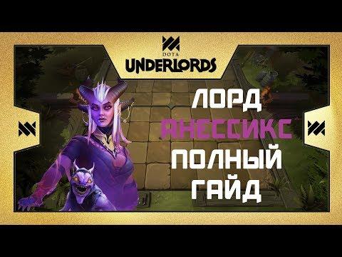 ЛОРД АНЕССИКС В DOTA UNDERLORDS! ПОЛНЫЙ ГАЙД !