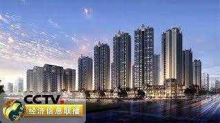 《经济信息联播》 20190516| CCTV财经