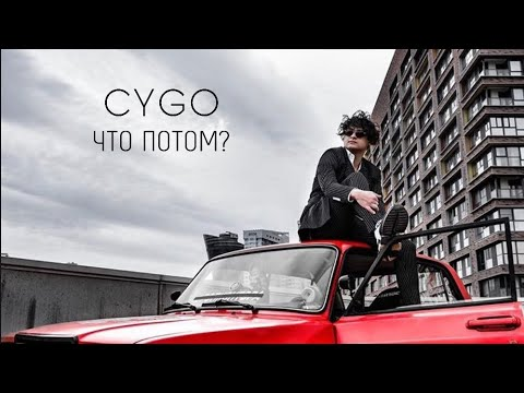 Cygo - Что Потом?
