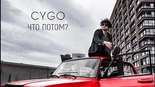 Смотреть клип Cygo - Что Потом?