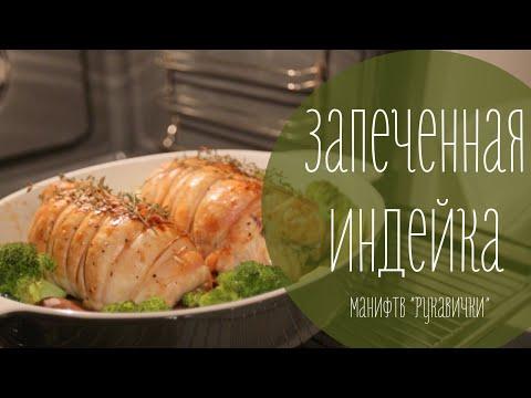 Запеченная индейка. Здоровое питание. (рецепт рукавички)