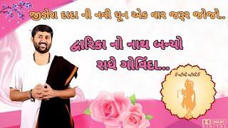 New Dhun | દ્વારિકા નો નાથ બન્યો રાધે ગોવિંદા | Jignesh dada | Dwarika No Nath Banyo Radhe Govinda |