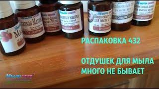 ОТДУШКИ ДЛЯ МЫЛА - РАСПАКОВКА №432 - от Мыло-Опт