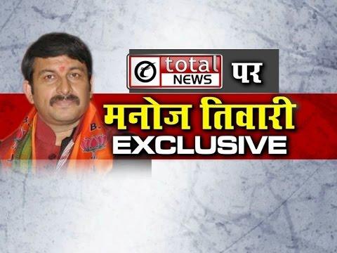 Exclusive Interview of Manoj Tiwari on Total TV Part -2