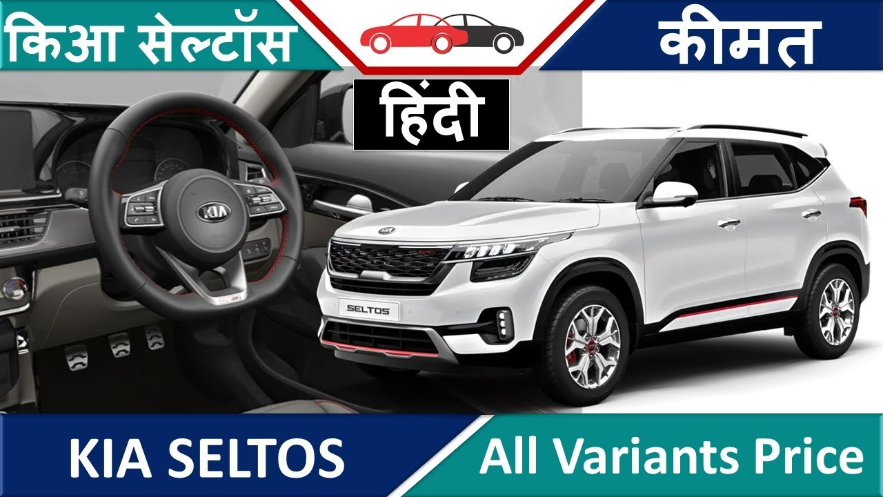 Kia Seltos On Road Price Variant Wise Features Hindi À¤• À¤† À¤¸ À¤² À¤Ÿ À¤¸ À¤• À¤• À¤®à¤¤ 2020 Bs6 Youtube