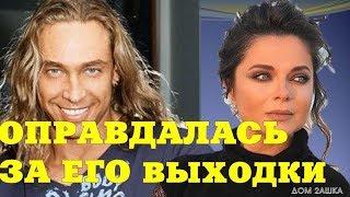 Наташа Королева прокомментировала видео Тарзана с Салтыковой. Последние новости знаменитостей