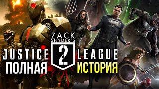 Лига Справедливости 2 и 3 | Трилогия Зака Снайдера | Снайдеркат | Разбор киновселенной DC
