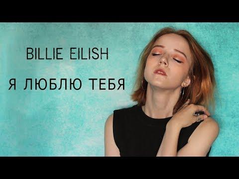 Billie Eilish - I Love You (Rus Cover Нильзори)