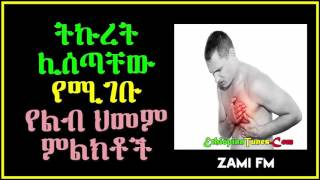 [Amharic] Symptoms Of Heart Attacks - everything you need to know‎