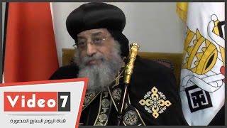 البابا تواضروس :الأرهاب يحتاج إلى حركة مجتمعكى يوقف هذا الداء المستشرى فى حياة البشر