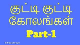 குட்டி குட்டி கோலங்கள் Part-1 | தினசரி கோலம் | 5 புள்ளி கோலம் | rangoli muggulu