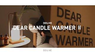 [DEILIVE | 데이리브] DEAR candle w…