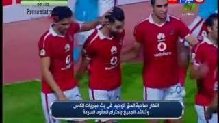 كأس مصر 2016 - الهدف الثاني للنادي الاهلى بقدم عمرو السولية فى مباراة الاهلى VS حرس الحدود 0/2