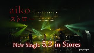 aiko 38th Single 『ストロー』2018.5.2 OUT!!! http://aiko.com/ http:...