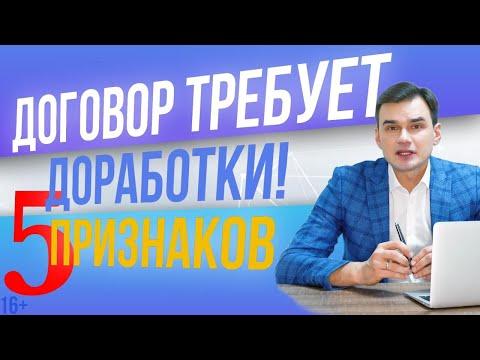 Как определить самостоятельно, что договор требует доработки?! Дмитрий Полевой