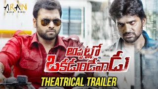 Appatlo Okadundevadu Theatrical Trailer | Nara Rohit | Tanya Hope | Sree Vishnu | Sagar K Chandra