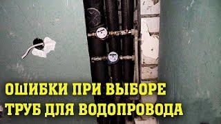 ЗАМЕНА СТОЯКА: ошибки выбора трубы для водопровода