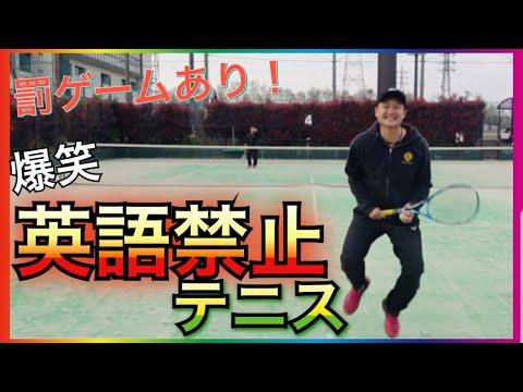 英語を禁止してテニスをしたら1試合で◯◯回言ってた!?【ソフトテニス】